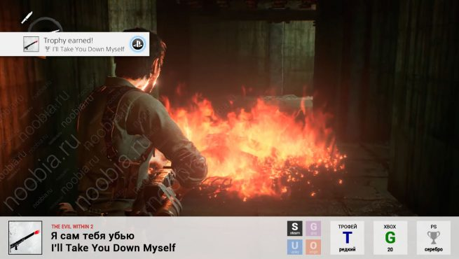 "Трофей ""Я сам тебя убью / I'll Take You Down Myself"" в The Evil Within 2 (Steam, PlayStation, Xbox)"
