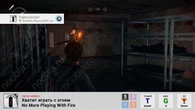 "Трофей ""Хватит играть с огнем / No More Playing With Fire"" в The Evil Within 2 (Steam, PlayStation, Xbox)"
