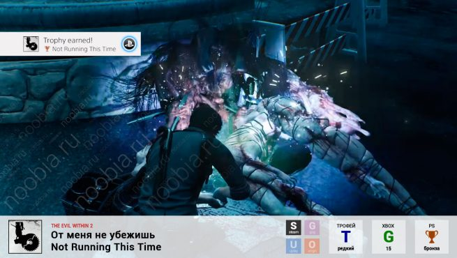 "Трофей ""От меня не убежишь / Not Running This Time"" в The Evil Within 2 (Steam, PlayStation, Xbox)"