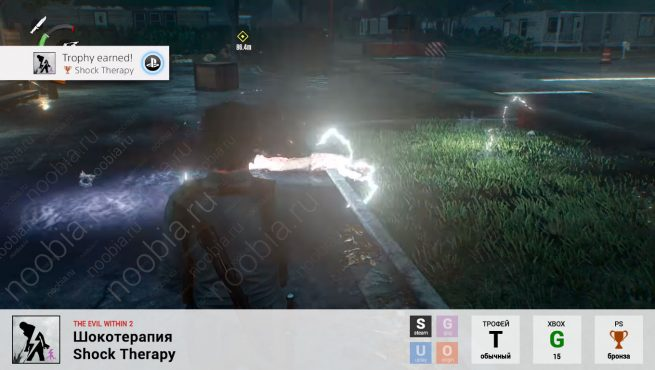"Трофей ""Шокотерапия / Shock Therapy"" в The Evil Within 2 (Steam, PlayStation, Xbox)"