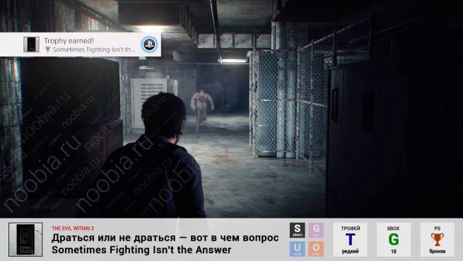 """Трофей """"Драться или не драться - вот в чем вопрос / Sometimes Fighting Isn't the Answer"""" в The Evil Within 2 (Steam, PlayStation, Xbox)"""
