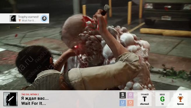 """Трофей """"Я ждал вас... / Wait For It..."""" в The Evil Within 2 (Steam, PlayStation, Xbox)"""