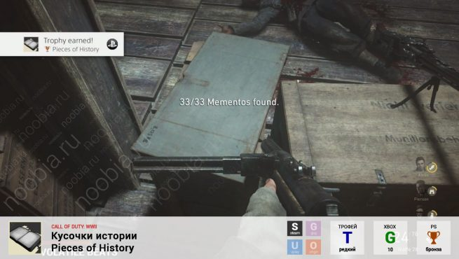 "Трофей ""Кусочки истории / Pieces of History"" в Call of Duty: WWII (Steam, Uplay, PlayStation, Xbox)"