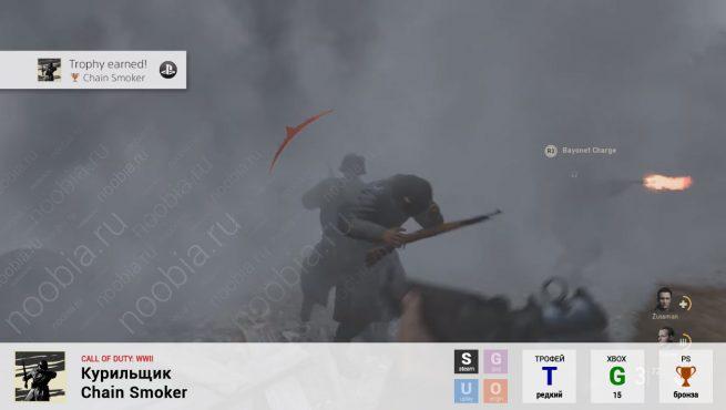 """Трофей """"Курильщик / Chain Smoker"""" в Call of Duty: WWII (Steam, PlayStation, Xbox)"""
