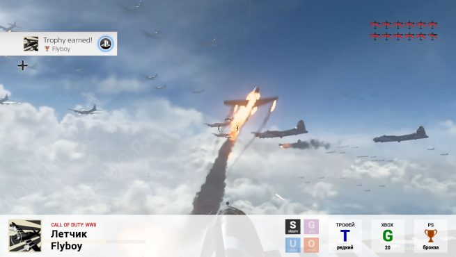 "Трофей ""Летчик / Flyboy"" в Call of Duty: WWII (Steam, PlayStation, Xbox)"