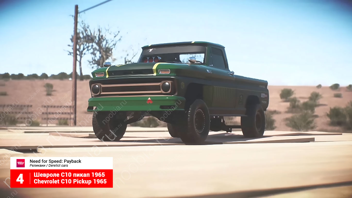need for speed payback derelict cars c10