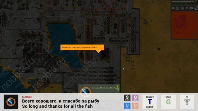 """Трофей """"Всего хорошего, и спасибо за рыбу / So long and thanks for all the fish"""" в Factorio на PC"""