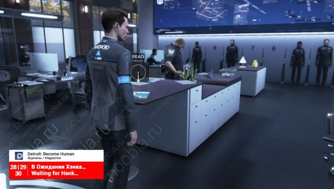 "Detroit: Become Human - расположение журналов в главе ""В Ожидании Хэнка..."""