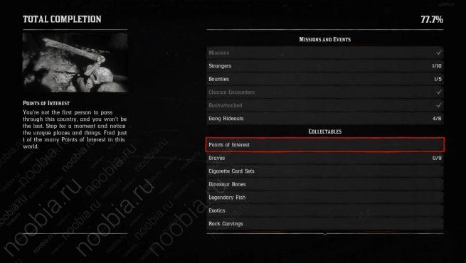 """Коллекционные задания для получения трофея """"Лучший стрелок на Диком Западе / Best in the West"""" в Red Dead Redemption 2 (PlayStation)"""