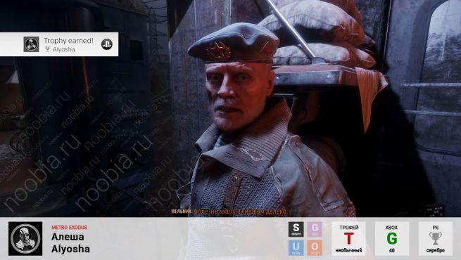 "Трофей ""Алёша / Alyosha"" в Metro Exodus (Steam, Uplay, Xbox, PlayStation)"