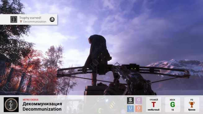 "Трофей ""Декоммунизация / Decommunization"" в Metro Exodus (Steam, Uplay, Xbox, PlayStation)"
