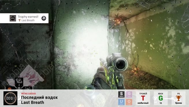 "Трофей ""Последний вздох / Last Breath"" в Metro Exodus (Steam, Uplay, Xbox, PlayStation)"