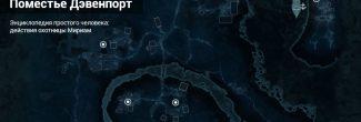 """AC3: карта с действиями охотницы для """"Энциклопедии простого человека"""""""