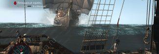 Assassin's Creed 4: Черный флаг: бой с легендарным кораблем Эль-Имполуто
