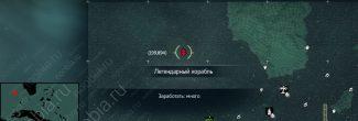 Assassin's Creed 4: Черный флаг: карта с местоположением легендарного корабля Эль-Имполуто в секторе форта Драй-Тортугас