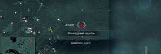 """Assassin's Creed 4: Черный флаг: карта с местоположением легендарных кораблей """"Суверена"""" и """"HMS Бесстрашного"""" в секторе форта Эльютера"""