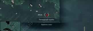 """Assassin's Creed 4: Черный флаг: карта с местоположением легендарного корабля """"HMS Принц"""" в секторе форта Навасса"""