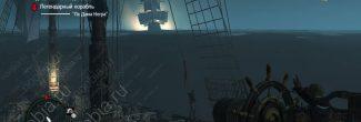 Assassin's Creed 4: сражение с легендарным кораблем Ла Дама Негра
