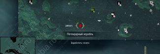 Assassin's Creed 4: Черный флаг: карта с местоположением легендарного корабля Ла Дама Негра в секторе форта Серранилья