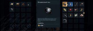 """Обсидиановый глаз для получения достижения """"Вонючий глаз / Stink Eye"""" в Assassin's Creed Odyssey"""