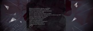 Dishonored: Death of the Outsider: коды доступа в банке Майклс