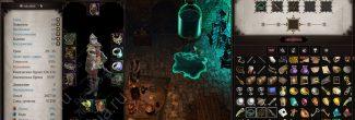 Divinity: Original Sin 2: объединение ингредиентов для ритуала в убежище мейстра Сивы в Дрифтвуде