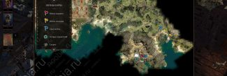 Divinity: Original Sin 2: карта с местоположением Леи в Убежище искателей в Черных топях
