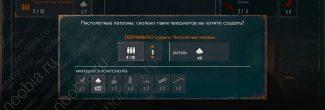 The Evil Within 2: создание патронов на верстаке в Убежище