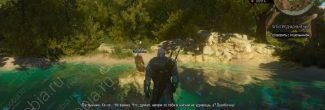 The Witcher 3: Blood and Wine: Отшельник с озера Селави в Туссенте